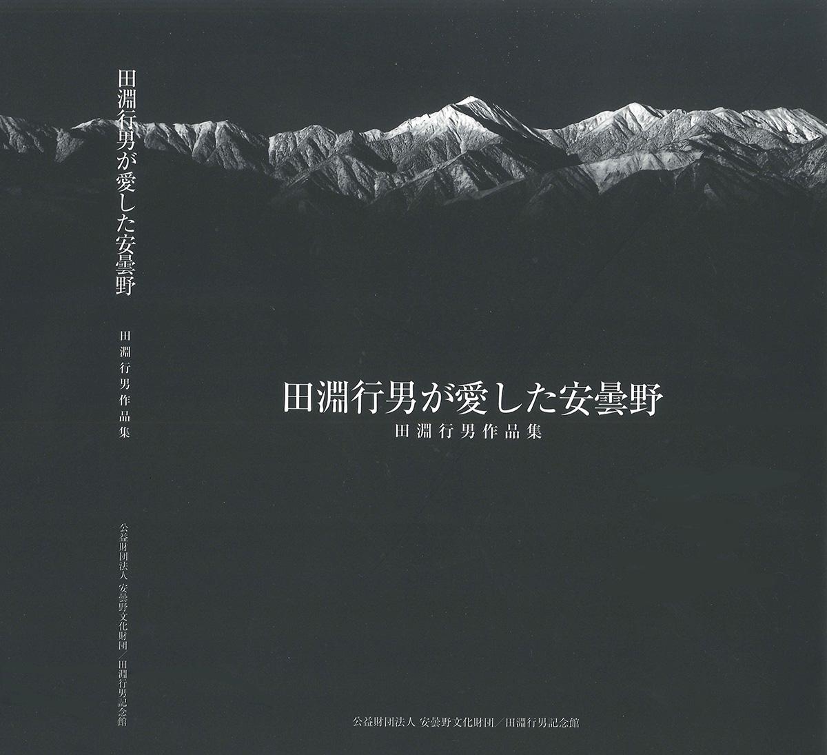 『田淵行男作品集 田淵行男が愛した安曇野』