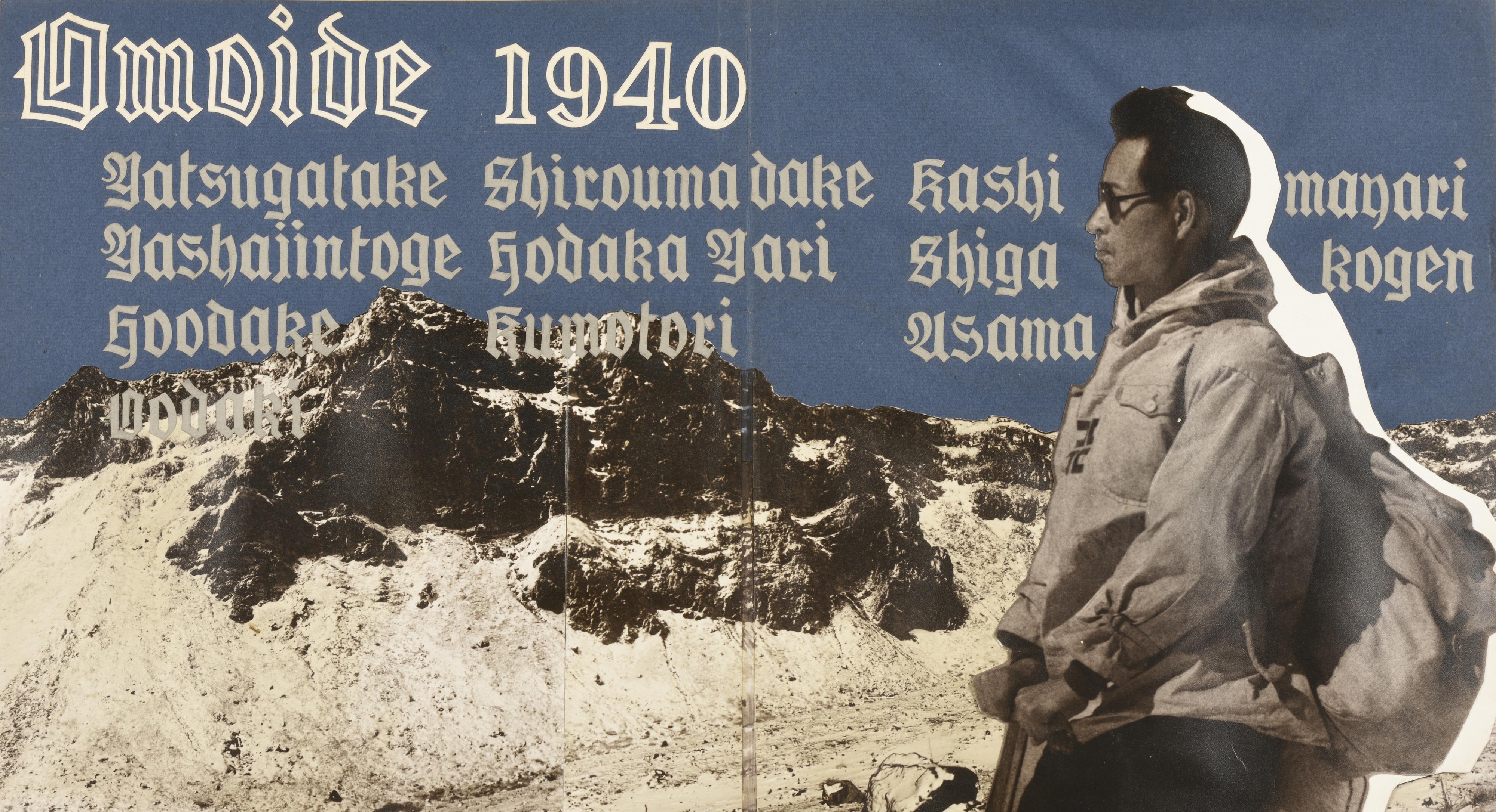 山のアルバム第24集『初冬の浅間に登る』より【Omoide(思い出)1940】